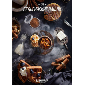Табак Daily Hookah Бельгийские вафли  60 гр.