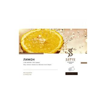 Табак для кальяна Satyr Good Lemon (Лимон) 100г