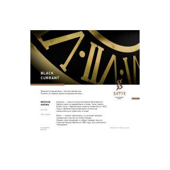 Табак для кальяна Satyr Black Currant (Черная Смородина) 100г