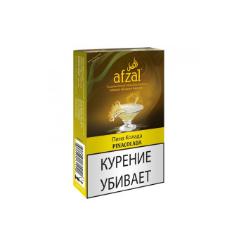 Табак для кальяна Afzal Pinacolada (Пинаколада) 50 гр.