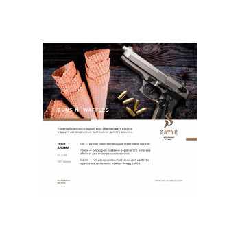 Табак для кальяна Satyr Guns and Waffles (Вафли) 100г