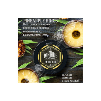 Табак Must Have Pineapple rings (Ананас) 125г