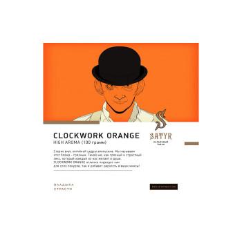 Табак для кальяна Satyr A Clockwork Orange (Заводной Апельсин) 100г