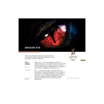 Табак для кальяна Satyr Dragon Eye (Личи) 100г