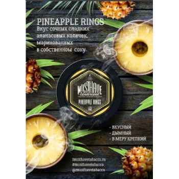 MUST HAVE Pineapple rings 125Г