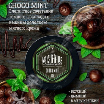 "Табак  Must Have ""Choco Mint"" ( Шоколад Мята) 125г"