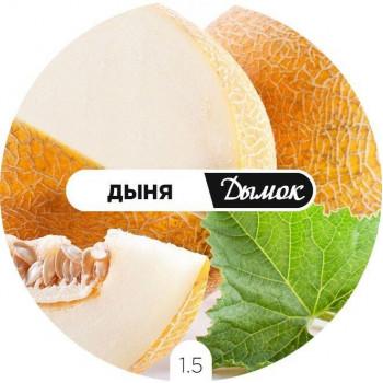 Дымок Дыня 125 гр