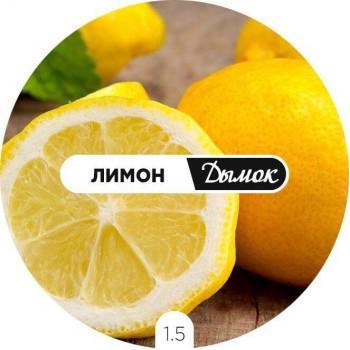 Дымок Лимон 125 гр