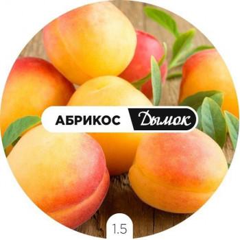 Дымок Абрикос 125 гр