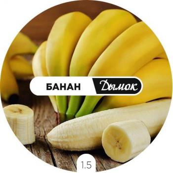 Дымок Банан 125 гр