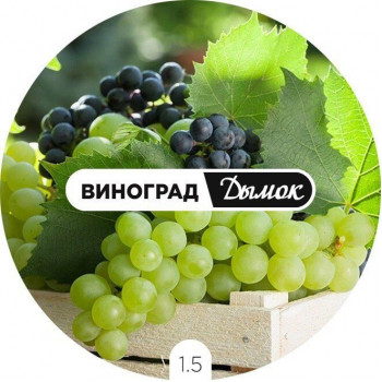 Дымок Виноград 125 гр