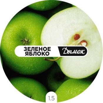 Дымок Зеленое яблоко 125 гр