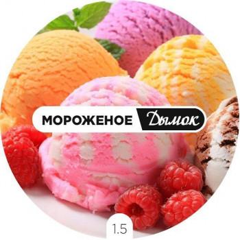 Дымок Мороженое 125 гр